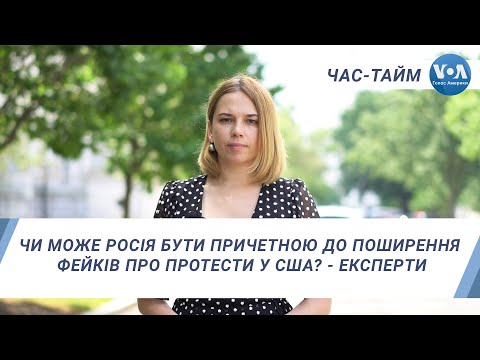 Час-Тайм. Чи може Росія бути причетною до поширення фейків про протести у США? - експерти