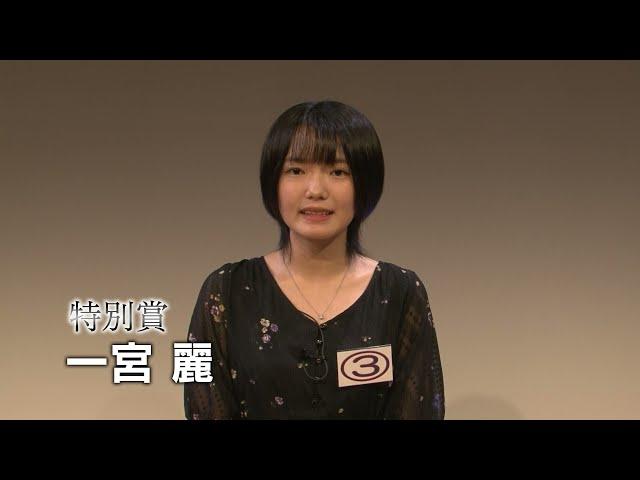 第15回81オーディション【特別賞】一宮麗 コメント映像