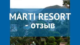 MARTI RESORT 5* Турция Мармарис отзывы – отель МАРТИ РЕЗОРТ 5* Мармарис отзывы видео