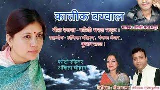 Katik Bagwal(कातिक बग्वाल)Foji bharat Bhatt& Meena Rana Garhwali Latest Full Audio Song Nagela Music