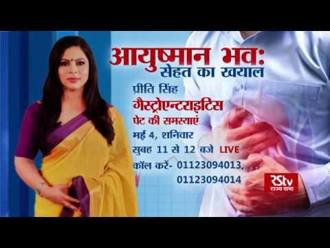 Teaser - 01: Ayushman Bhava: Gastroenteritis   आंत्रशोथ   Sat - 11am