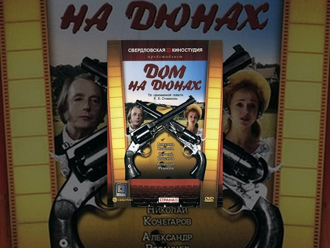 Дом на дюнах (1984) фильм
