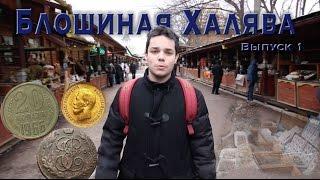 видео Интернет магазин нумизматики в Москве