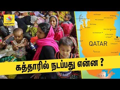 கத்தாரில்தவிக்கும் தமிழர்கள் | Tamil people condition in Qatar | Latest Tamil News