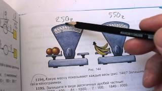 Задача №1194. Математика 5 класс Виленкин.
