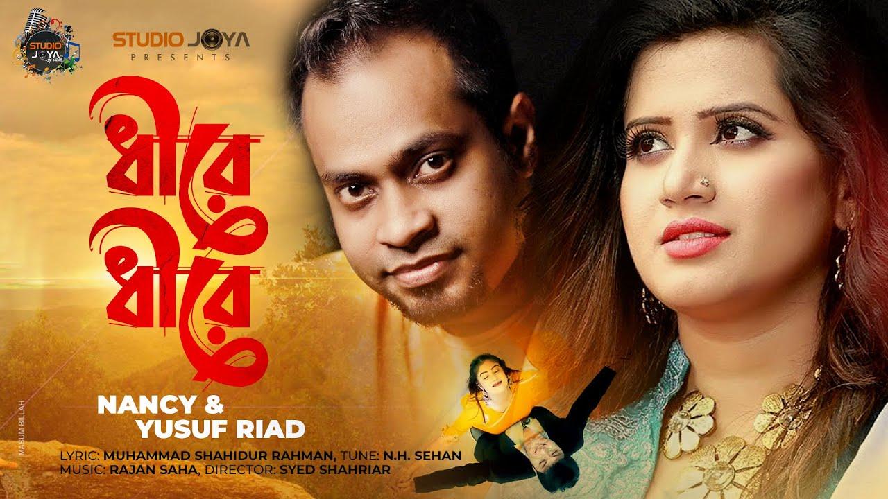 Dhire Dhire | Nancy & Yusuf Riad | New Romantic Bangla Song 2020 | Studio Joya Exclusive