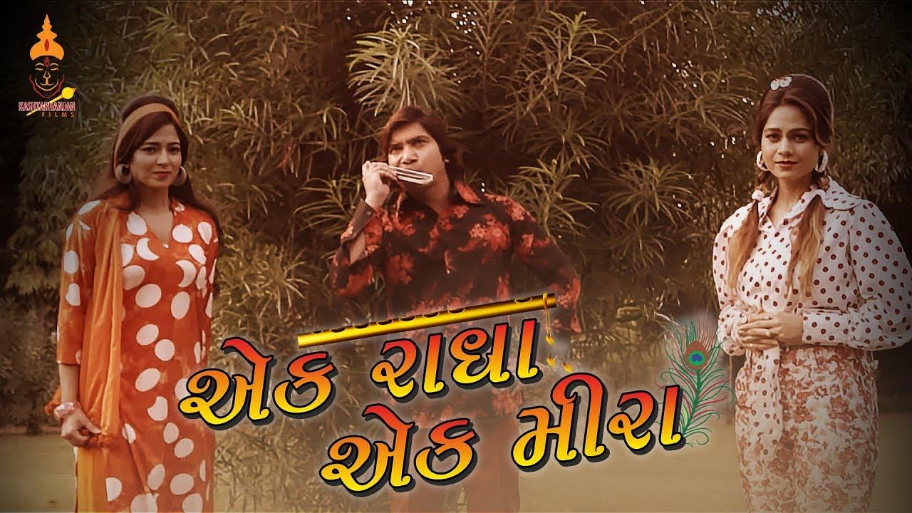 Ek Radha Ek Meera   Teaser 3   Zen Music Gujarati   Coconut Movies Release   Kashtabhanjan Films