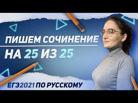 ЕГЭ 2021 по русскому языку. Пишем сочинение на 25 из 25 вместе!