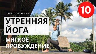 """Утренняя йога. Йога утром дома. 10 минут. Урок 1 (Бесплатный курс """"Йога для начинающих"""")"""
