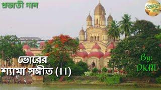 ভোরের শ্যামা সংগীত(।।)।Vorer Shyama Sangeet(।।)।প্রভাতী গান।সকালের গান। Provati Gaan।
