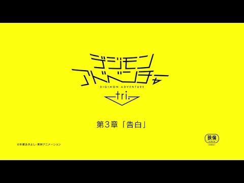 デジモンアドベンチャー tri. 第3章「告白」 9.24劇場上映 第1弾告知PV