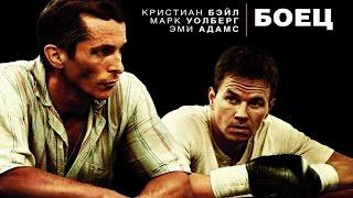 Боец / Fighter (2011) / Фильм о спорте на реальных событиях / Кристиан Бэйл, Эми Адамс