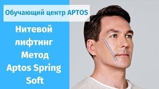 Курсы косметолога с медицинским образованием | Процедура нитевого лифтинга | APTOS