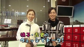 """【Callaway Terrace】上田桃子プロと藤田光里プロの""""ウェッジでトーク""""(後編) thumbnail"""