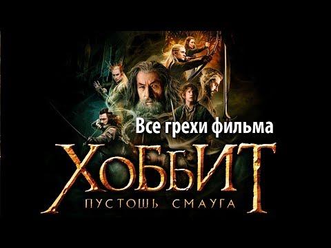 """Все грехи фильма """"Хоббит: Пустошь Смауга"""" - YouTube"""