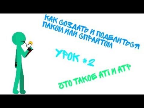 Как сделать пак или спрайт и поделиться (экспортировать) что такое ati и atp рисуем мультфильмы 2 #2