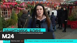 """Гастрономический фестиваль """"Московская Масленица"""" проходит в столице - Москва 24"""
