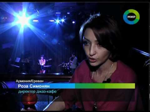 Ереван - город джаза. Эфир 14.04.2012