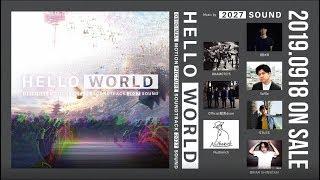 「HELLO WORLD」オリジナル・サウンドトラック視聴動画