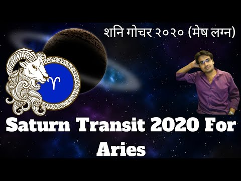 Saturn Transit January 2020 For Aries | शनि गोचर २०२० मेष लग्न