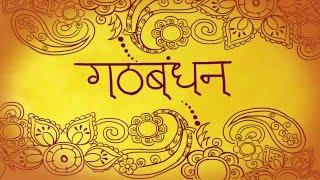 Gath Bandhan- A film on Indian Wedding