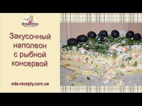 Закусочный торт наполеон рецепт с консервой лосося, Snack cake napoleon