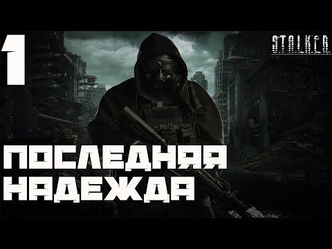 Stalker Последняя Надежда Прохождение - Часть#1[Поиски Ботаника и Бочка на Металл]