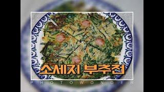 바삭바삭 소세지 부추전(feat 치즈불닭볶음면 콜라보 …