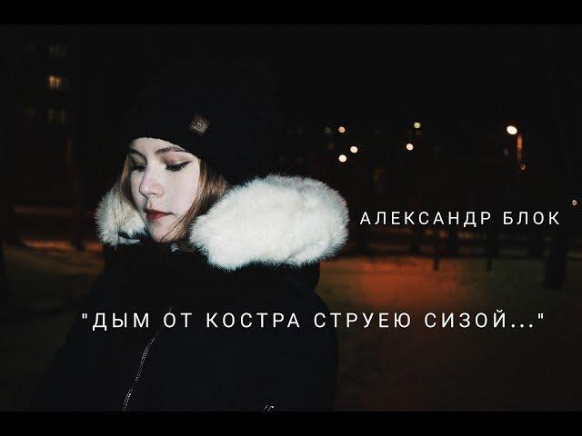 Изображение предпросмотра прочтения – АйгульГарафутдинова читает произведение «Не уходи. Побудь со мною...» А.А.Блока