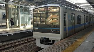小田急3000形3087F 急行新宿行 本厚木駅発車