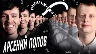 Время от времени подкаст #12 Арсений Попов