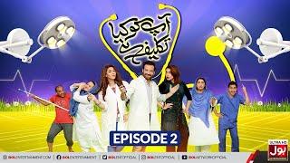 Aap Ko Kya Takleef Hai Episode 2 | Pakistani Drama | 14 December 2018 | BOL Entertainment