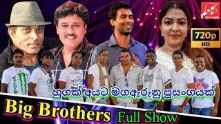 big-brothers-live-show