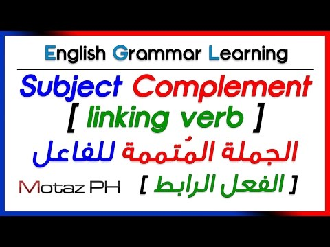 ✔✔ Subject Complement [ linking verb ]  - الجملة المتممة للفاعل و الفعل الرابط