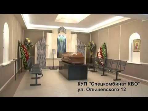 Ритуальный зал №1 по ул.Ольшевского в Минске