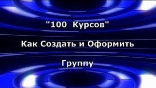 """Видеокурс """"Как создать группу на сервисе """"100 курсов"""""""