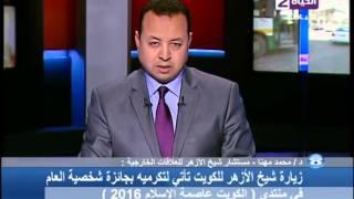 فيديو.. مستشار «الطيب» عن منتقدي الأزهر: سماسرة للصحافة الصفراء وتجار للعولمة
