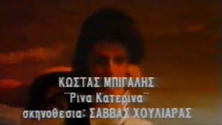 Κώστας Μπίγαλης - Ρίνα Κατερίνα 1989 ( Video Clip HD )