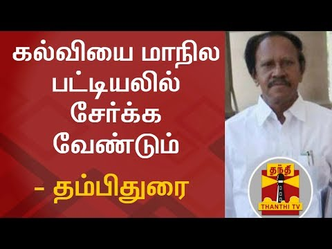 """Education Should Be Added in State List"" - Thambidurai 