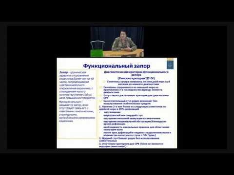 """ЦПДО """"Актуальные вопросы гастроэнторологии ч.2"""""""