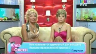 """Папа всея Руси"""