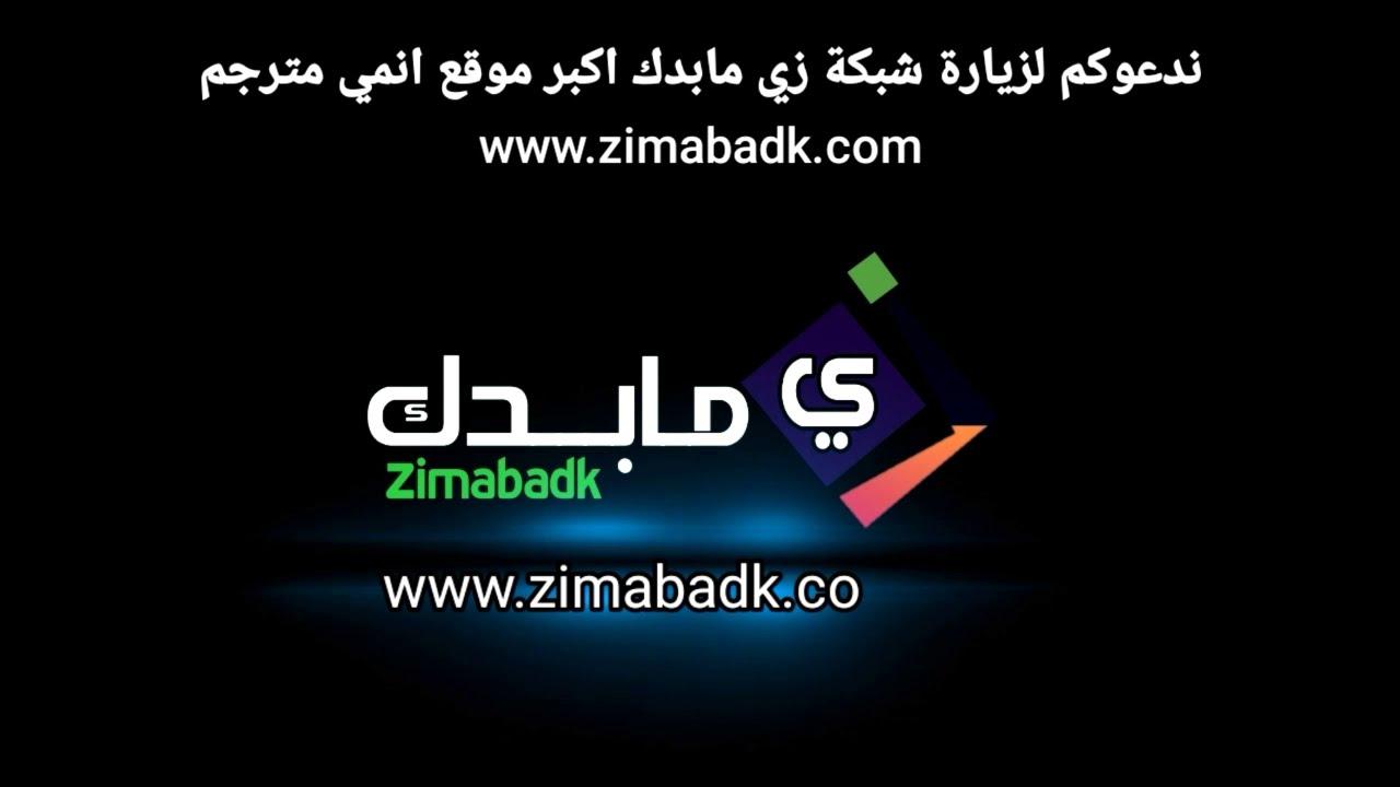فتح موقع زي مابدك Www Zimabadk Com Youtube