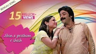 Jibon e prothom r shesh tumi amar asha I Agnipariksha | Prasenjit | Priyanka