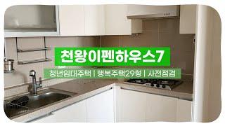SH행복주택 29형(약10평) 사전점검, 예비 당첨,…