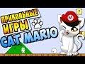 Cat Mario ● Прикольные игры ● Ну очень лёгкая игра!