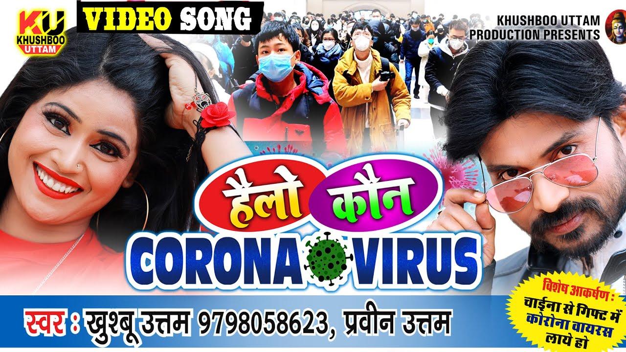 VIDEO हैलो कौन Corona Virus|Khushboo Uttam ,Pravin Uttam |Hello Kaun |Corona Virus Song |Corona Song