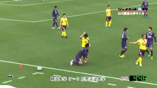 関東大学サッカー2016リーグ戦前期第1節、明治大学vs慶應義塾大学