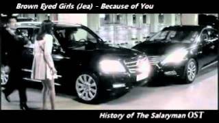 Brown Eyed Girls (Jea) - Because of You [History of The Salaryman OST]