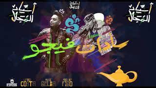 المهرجان اللي هيكسر مصر ( اسياد المجال )    فيجو المخترع  \u0026 سادات العالمي 2020