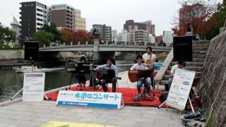 広島市水辺のコンサートで演奏させていただきました。